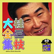 桂三枝大全集創作落語125選第三期CD11枚組