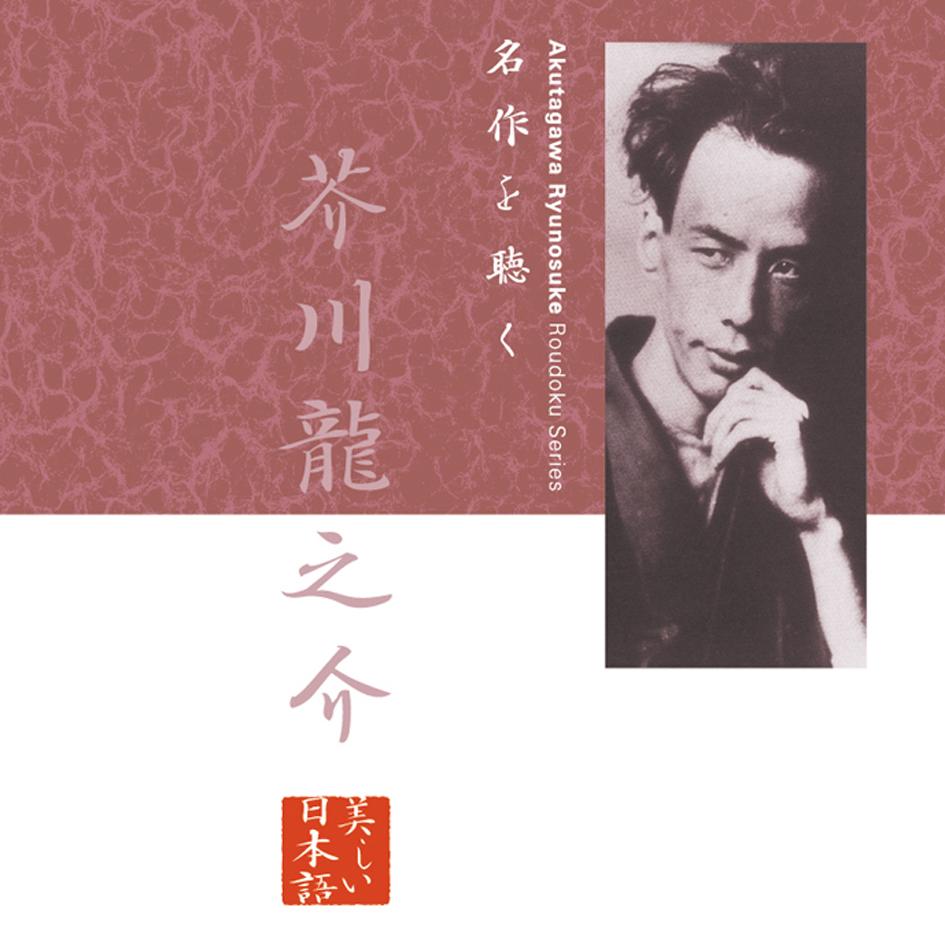 品質検査済 高品質 送料無料 名作を聴く芥川龍之介上川隆也朗読CD2枚組