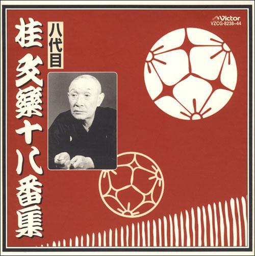 落語CD八代目桂文楽 十八番集