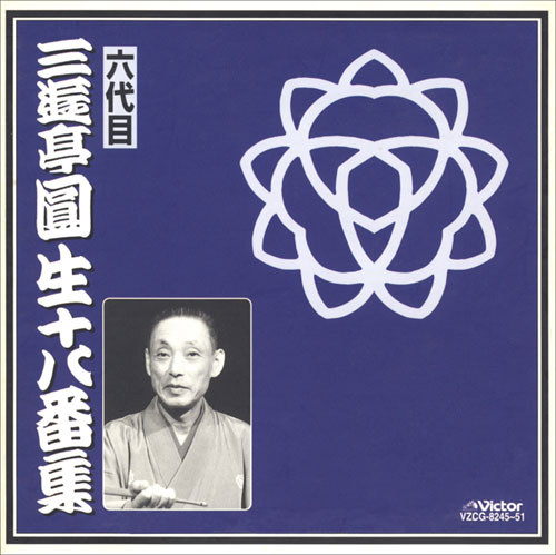 落語CD三遊亭円生十八番集