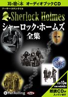 朗読CDシャーロック・ホームズ【全集】アーサー・コナン・ドイル原作CD10枚組