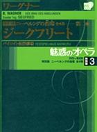 魅惑のオペラ  特別版 ワーグナー:ニーベルングの指環第3巻――第二夜 ジークフリートDVD2枚組+解説BOOK
