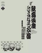 歌舞伎座さよなら公演  第5巻16か月全記録 九月大歌舞伎/芸術祭十月大歌舞伎DVD12枚+BOOK