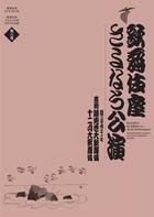 歌舞伎座さよなら公演  第6巻16か月全記録 吉例顔見世大歌舞伎/十二月大歌舞伎DVD12枚+BOOK