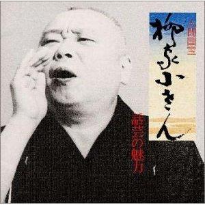 柳家こさん話芸の魅力CD10枚組