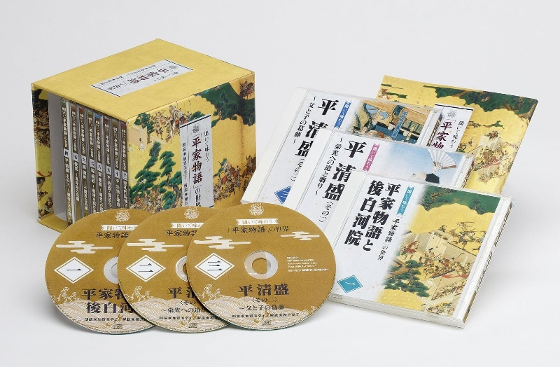 聞いて味わう「平家物語」の世界 CD11枚組