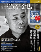 落語 昭和の名人アンコール 4  三遊亭金馬