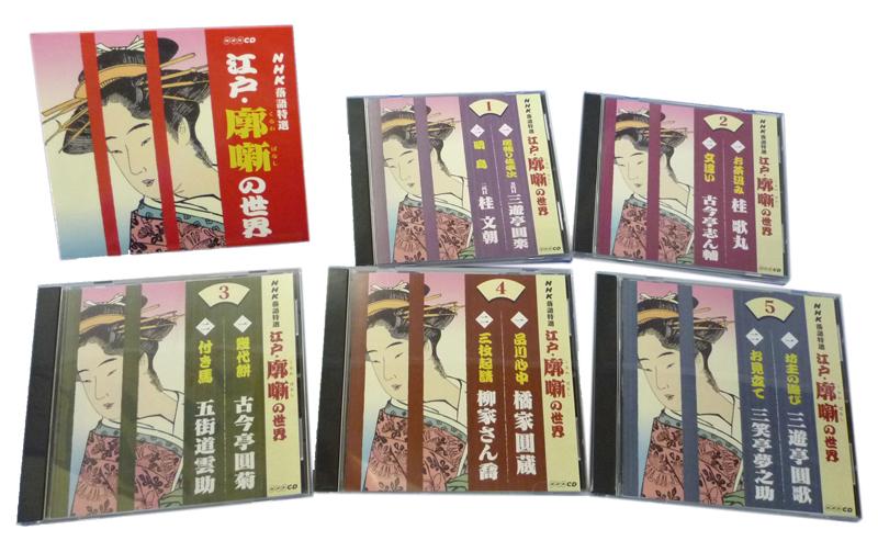 NHK落語特選 江戸・廓噺(くるわばなし)の世界