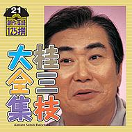 桂三枝大全集創作落語125選第二期CD11枚組