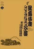 歌舞伎座さよなら公演 16か月全記録 第1巻壽初春大歌舞伎/二月大歌舞伎DVD12枚+BOOK