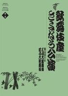 歌舞伎座さよなら公演  第2巻三月大歌舞伎/四月大歌舞伎DVD12枚+BOOK