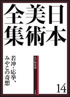 小学館 日本美術全集 14 若冲・応挙、みやこの奇想