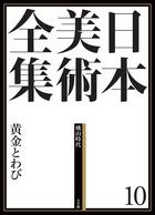 小学館 日本美術全集 10 黄金とわび