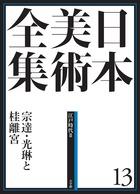 小学館 日本美術全集 13 宗達・光琳と桂離宮