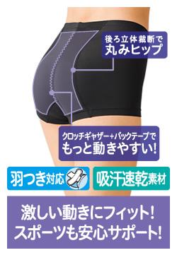 ATSUGI(厚木)1week Sanitary积极的(白天)美制造风格87352AS sanitarishotsu/kurotchigyaza,附带背带子,并且羽毛在的餐巾支持,粗糙的声音难以做的背后machishito,黑machishito