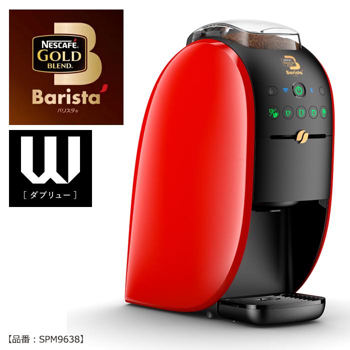 バリスタ でアイスコーヒーを楽しもう 日本一売れているコーヒーマシン Wi-Fi接続機能搭載で コーヒーの飲み方 楽しみ方がさらに広がる お手入れも簡単 送料無料 ネスレ ネスカフェ ゴールドブレンド W ダブリュー 爆買い送料無料 NESCAFE 国内即発送 楽しいお家カフェ結婚祝 お祝い 御礼 引越祝 コーヒーメーカー smtb-td 内祝 プレゼント 御祝 簡単 品番:SPM9638 Barista 本体