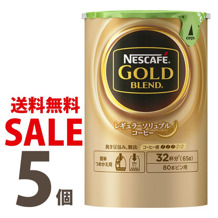 ネスレ日本 ネスカフェ バリスタで使用できます 送料無料 ゴールドブレンド エコ システムパック65g× 新色 出産祝い内祝い 詰め替え用 バリスタ エコシステム 5個セット 発売モデル smtb-td