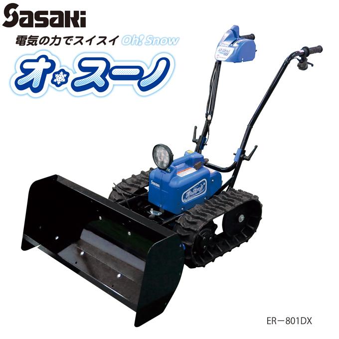 送料無料 当店特別価格 メーカー直送品 ササキ(SASAKI)電動ラッセル除雪機 オ・スーノデラックス 充電式除雪機 オスーノDX ER-801DX 大雪対策 雪かき静かでパワフル!家庭で充電スイッチオンで除雪スタート!充実装備でより使いやすくなったDXモデル。