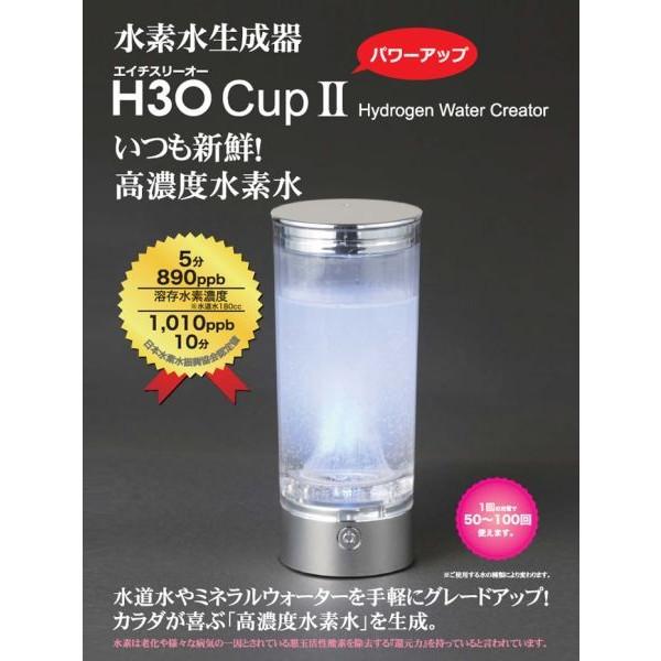 水素水生成器 H3Oカップ2 (ナチュレ)[送料無料][ロッカー受取対象商品]