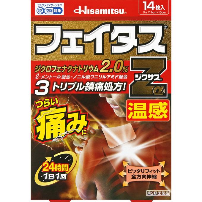 効きめ成分ジクロフェナクナトリウムを2.0%配合した 経皮鎮痛消炎テープ剤です 第2類医薬品 久光製薬 温感 14枚 お得セット 日本未発売 フェイタスZαジクサス メール便対象品
