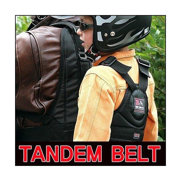 【在庫あり】タンデムツーリングベルトTB タンデムライダース TANDEMRIDERS TB-STD-1490 二人乗り子供用 ベルト タンデムベルト