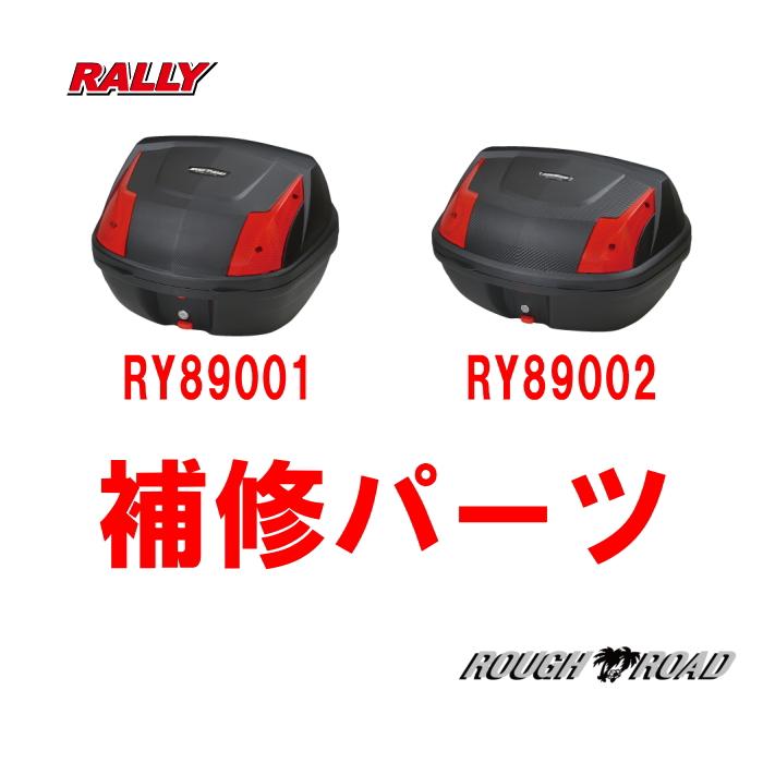 ラフロード RY89001 新作からSALEアイテム等お得な商品満載 RY89002用補修パーツ RALLY RY89001-04 ラリー ベース用 ROUGHROAD ゴム4個セット お中元 ハードトップケース