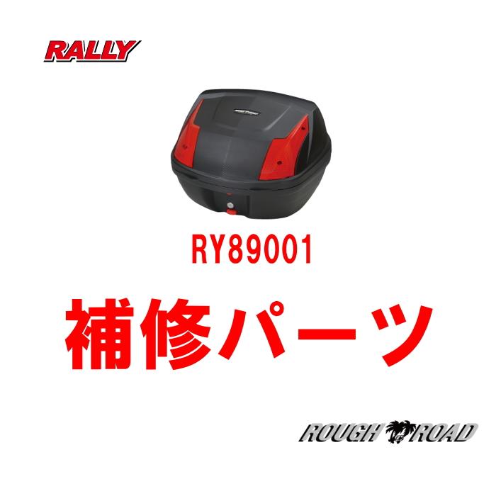 ラフロード RY89001補修パーツ RALLY RY89001-06 海外限定 割引も実施中 ラリー インナークッション ハードトップケース32用 RY89001用補修パーツ ROUGHROAD
