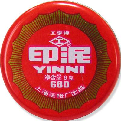 昔からの中国の朱肉! 中国印泥 小680(φ37mm・工字牌朱肉)(ネコポス便可)スタンプ・文具・はんこ ro0911