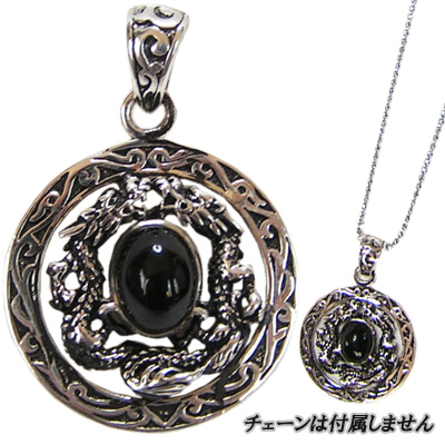 シルバー925開運オニキス龍紋ペンダントヘッド【送料無料】(ドラゴン)silver rouishin1102