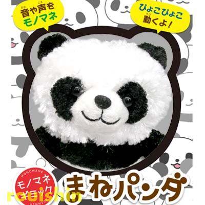 """類比的噱頭""""模仿熊貓 ' 02P23Sep15"""