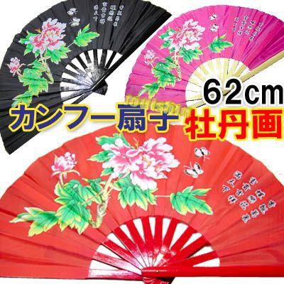 Peony painting bamboo bones Kung Fu fan (功夫 sense) (dancing fan, Sens, fan,  Kung Fu fan) P16Sep15