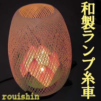 和製ランプ糸車、蓮華【ロータスグッズ】【送料無料】 rouishin0729