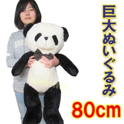 くたふわ パンダ ぬいぐるみ (特大) (送料無料) rouishin1224