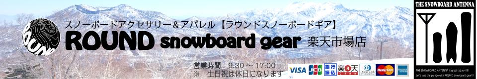 ROUND snowboard gear 楽天市場店:スノーボードアクセサリー&アパレル新ブランド