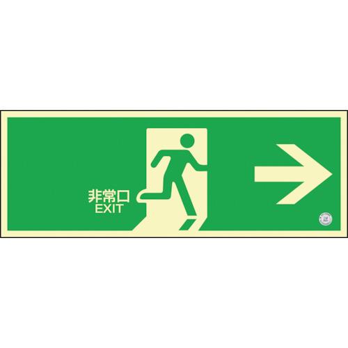 【360801】緑十字 高輝度蓄光避難誘導ステッカー標識 非常口→ 120×360 消防認定品(1枚)