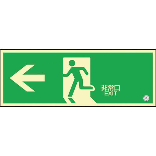 【360802】緑十字 高輝度蓄光避難誘導ステッカー標識 ←非常口 120×360 消防認定品(1枚)