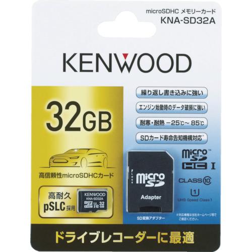 【KNASD32A】ケンウッド ドライブレコーダー用SDカード KNA-SD32A 32GB(1個)