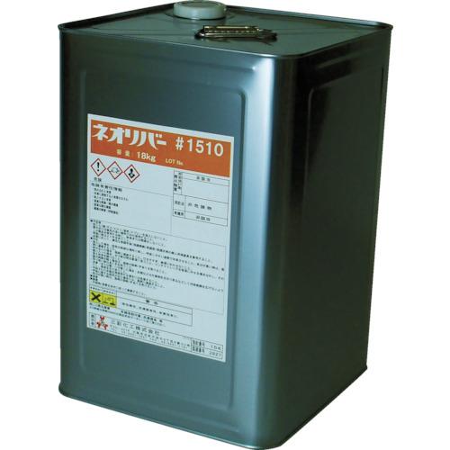 【NR151018】三彩化工 ネオリバー ♯1510 18kg(1缶)