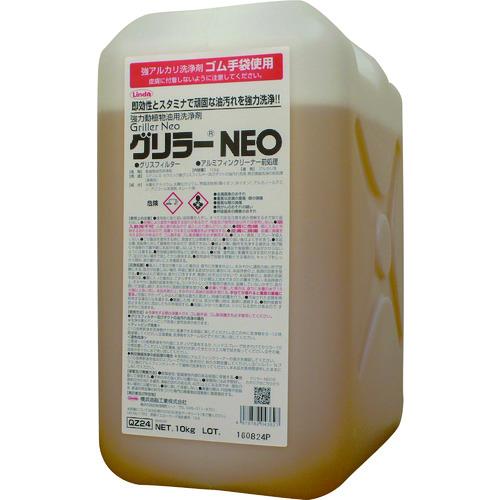 【QZ24】Linda グリラーNEO 10Kg/ボトル(1個)