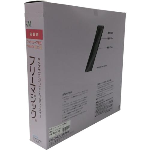 【PG536F】ユタカメイク フリーマジック切売り箱 50mm×25m ブラック(1巻)