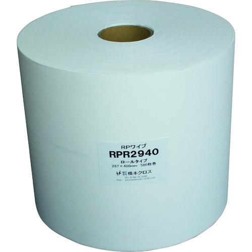 【RPR2940 】橋本 RPワイプ ロールタイプ 287×400mm (580枚×2ロール)(1箱)