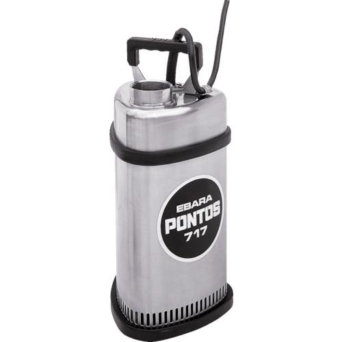 【P7175.75】エバラ PONTOS 717型 ステンレス製 水中ポンプ 50Hz 口径50(1台)