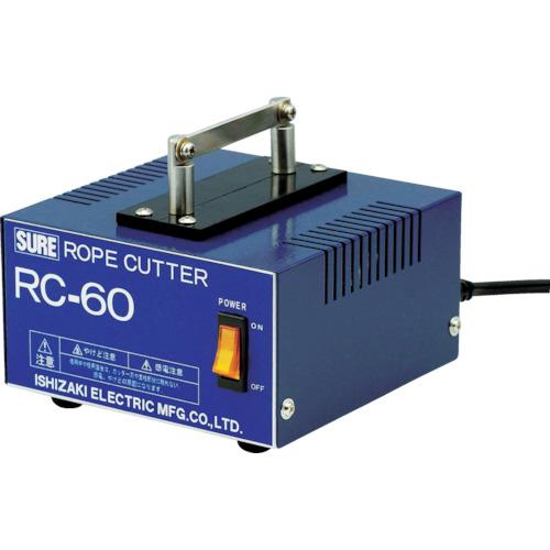 ※※廃盤・売り切れ・販売停止中※※【RC60】SURE デスクトップロープカッター35W(1台)※こちら、在庫完売、廃盤品です。近日中に削除予定。※