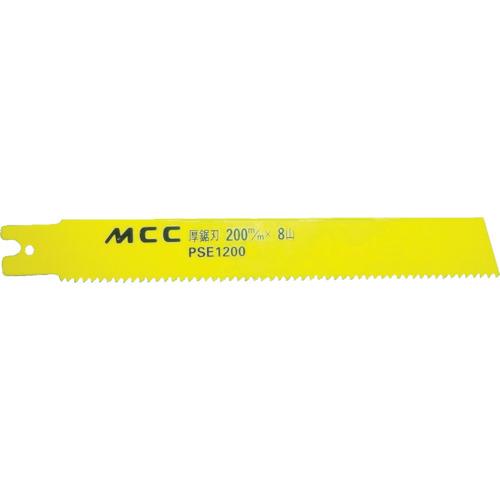 【PSE1200A】MCC PSヨウ厚鋸刃 200MMX8山(ステンレス) (5枚入)(1袋)