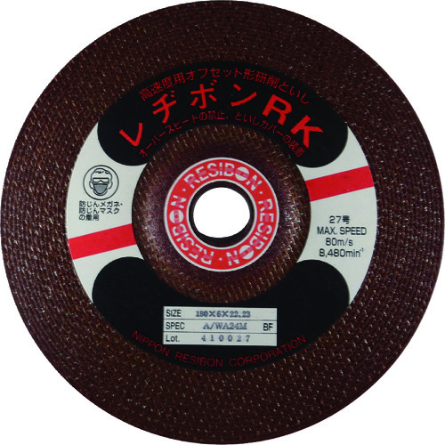 【RK1806AWA24M】レヂボン 高速度用といしRK 180×6×22.23 AWA24M(25枚)