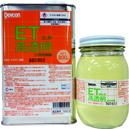 【T920018】デブコン 高透明コーティング材 ET1.2kg(1S)