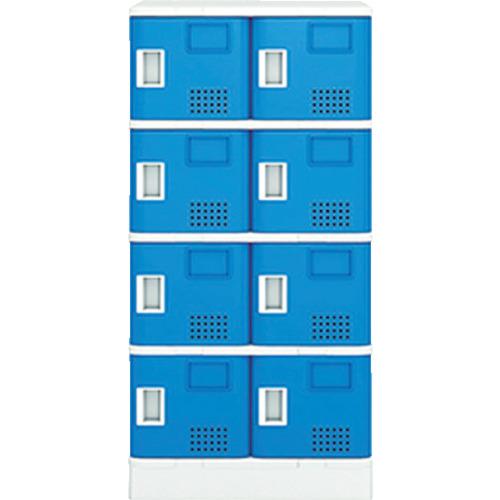 【TJLS24STBL】アイリスチトセ 樹脂ロッカー8人用 ブルー(1台)