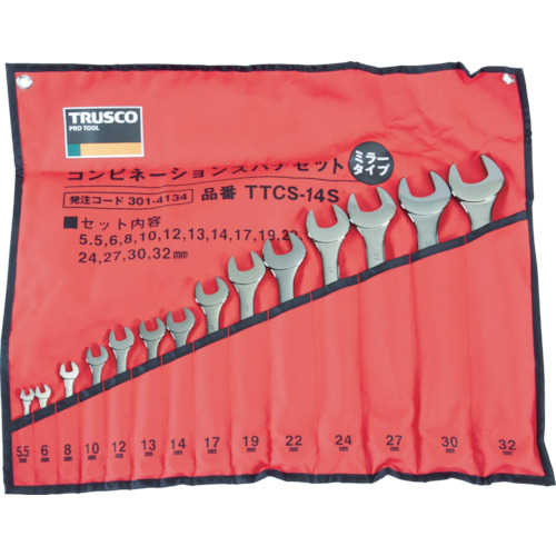 【TTCS14S】TRUSCO ミラータイプコンビネーションスパナセット 14丁組セット(1S)