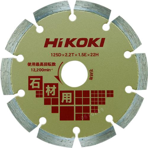 日立 ダイヤモンドカッター 125mmX22 (セグメント) 石材用工機ホールディングス(株)【326537】(1枚入り)