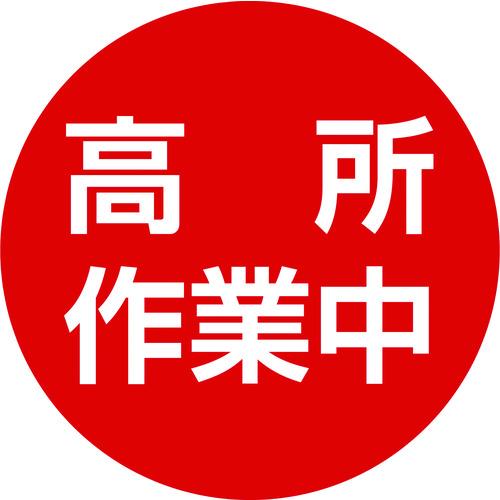 緑十字 DBS-5 高所作業中 H1020×W850×D725(株)日本緑十字社【116135】(1台入り)